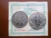 Украинские монеты номиналом 2 и 5 грн