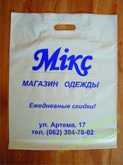 Пакеты с логотипом в Запорожье