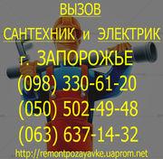 ЗАмена ВОдопроводных Труб запорожье. замена ВОдопровода Запорожье