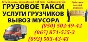 Грузовые перевозки Кирпич в Запорожье. Перевозка Кирпича Запорожье