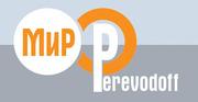 Бюро переводов Мир Perevodoff