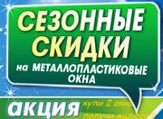 Продам металлопластиковые окна в Запорожье по очень низким ценам Rehau