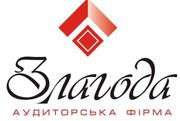 Аудит фінансової звітності в м. Запоріжжя та Запорізькій області