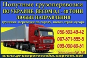 попутные грузоперевозки запорожье - киев - запорожье