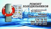 Ремонт холодильников в  Запорожье Whirlpool,  Вирпул,  Samsung Самсунг