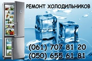 Ремонт холодильника LG в Запорожье,  Ремонт холодильников LG Запорожье
