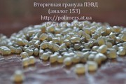 Продаем вторичную гранулу полиэтилен низкого давления