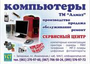 Обслуживание,  ремонт,  продажа компьютеров и офисного оборудования