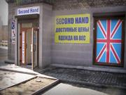 Магазин секонд хенд (second hand) и сток «Модный базар»