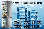 Ремонт холодильников Самсунг,  Вирпул,  LG Запорожье