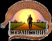 Патронташ странствий - охота профессионалов