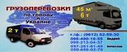 Грузоперевозки по г. Запорожье и Украине до 6-ти т. Грузчики. Найдём транспорт для отправки Вашего груза в любую точку Украины.