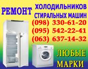 РЕмонт Холодильника Запорожье. Мастер По РЕМОнту Холодильников