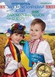 Путеводитель «Запорожский край для гостей»