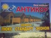 Отдых на Азовском море в Кириловке