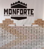 Кирпич Monforte Запорожье облицовочный по доступным ценам