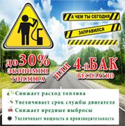 20%-30% экономия топлива или каждый 4-й бак бесплатно