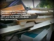 Покупаем отходы пластмасс-УПМ,  ПНД,  ПВД,  полипропилена