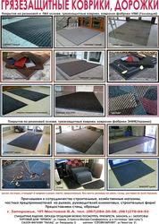 Грязезащитные коврики,  дорожки