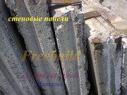 Стеновые плиты керамзитные б/у