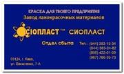 ЭМАЛЬ КО-168 #ЭМАЛЬ_168_КО #(ЭМАЛЬ+КО+168)* Краски для бетона  Фасадна