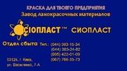 Эмаль ХС-416;  лак КО-916К;  цинотан от производителя «Сiопла