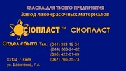Эмаль ПФ-218,  сертификат* эмаль ПФ-218 от производителя /Сиопласт/  Эм