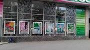 Наружная реклама (Печать и оформление витрин)