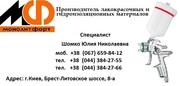 Эмаль   винлхлоридная /  ХС558* цена* + эмаль пищевая ХС-558 /