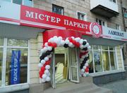 Мистер Паркет-2,   салон напольных покрытий в Запорожье ул. Победы,  87