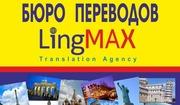 Бюро переводов «LingMax»