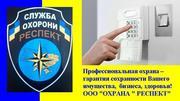 Установить сигнализацию в Запорожье. ООО Охрана Респект. Охрана объект