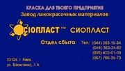 Эмаль КО-5102 КО/5102: ГОСТ(ТУ)24.3-25218036-003:2007 КО-5102: (м)эмал