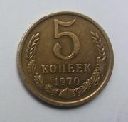 5 коп. 1970 год. СССР