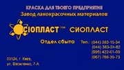 эмаль ХС_ХС-1169; эмал+ ХС-436;  ГОСТ 9355-81* ХС-1169 краска ХС-1169+