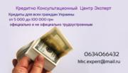 Реальная помощь в получении кредитов