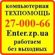 Компьютерная помощь Запорожье,  Шевченковский.