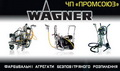 Профессиональное покрасочное оборудование Wagner,  Titan,  Tecnover