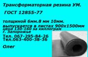 Техпластина трансформаторная УМ (ГОСТ 12855-77)