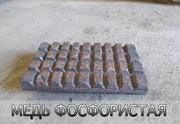 Продам медь фосфористую МФ-9