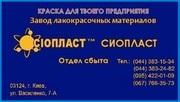 Грунтовка АК-070 #грунтовка АК-070 грунтовка АК-070 грунт АК070 S]Гру