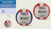 Мяч волейбольный Extreme Motion USA: 2 цвета