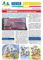 Випуск №3 газеты