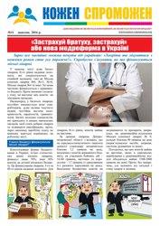 Випуск №11 газеты