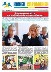 Випуск №14 газеты