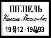 """Мастерская Памятников – """"Днепр"""""""