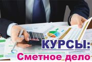 Курс сметного дела в Запорожье. Обучение за 975 грн месяц. Звоните и приходите