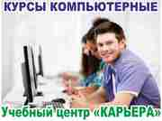 Компьютерные курсы в Запорожье. Сегодня доступно. Звоните