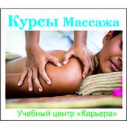 Курсы классического массажа на пр.Соборный 158. Обращайтесь