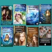 Бесплатные фрагменты книг фэнтези
